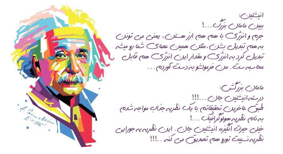 نقل قول انیشتین