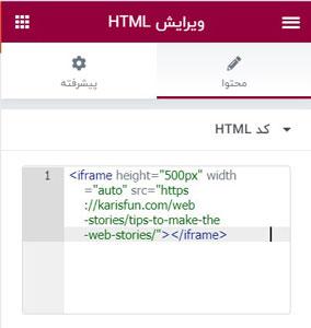 گوگل وب استوری یک محتوای جذابه که پاش به وب سایت ها هم باز شده 13
