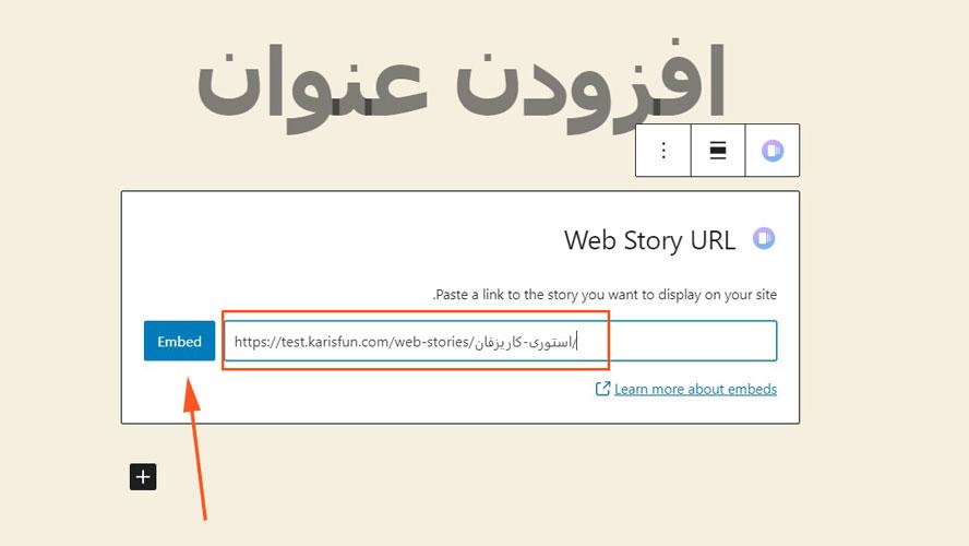 گوگل وب استوری یک محتوای جذابه که پاش به وب سایت ها هم باز شده 12