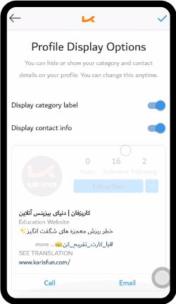 راهنمای کامل بیزینس پروفایل اینستاگرام و بیزینسی کردن حساب کاربری 16