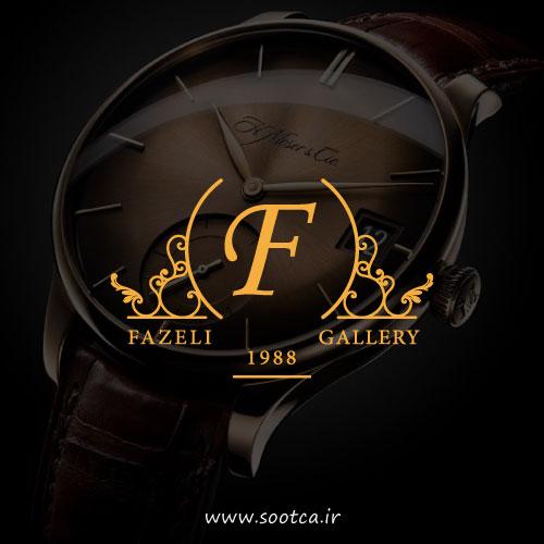 طراحی لوگو گالری ساعت فاضلی