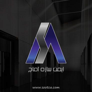 طراحی لوگو شرکتی ایمن سازه آماج