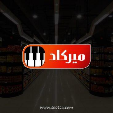 طراحی لوگو تجاری صنایع غذایی میرکاد