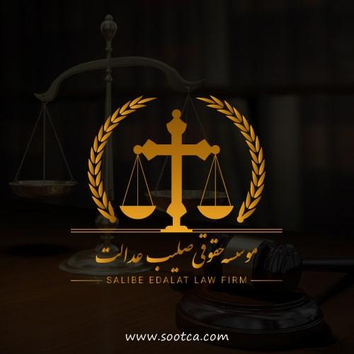 طراحی لوگو موسسه حقوقی صلیب عدالت