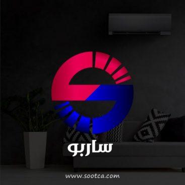 طراحی لوگو شرکتی تهویه ساربو