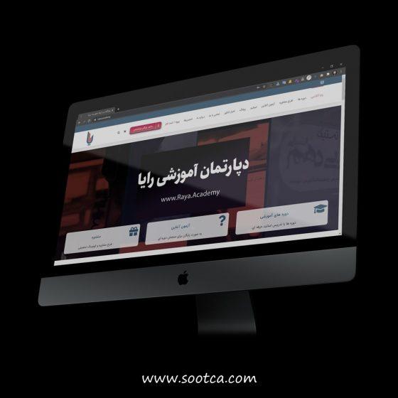 طراحی وبسایت آموزشی رایا آکادمی
