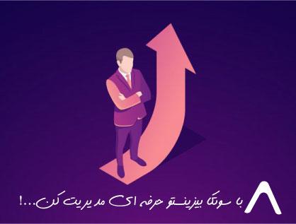 مدیریت کسب و کار اینترنتی چیست؟ سوتکا