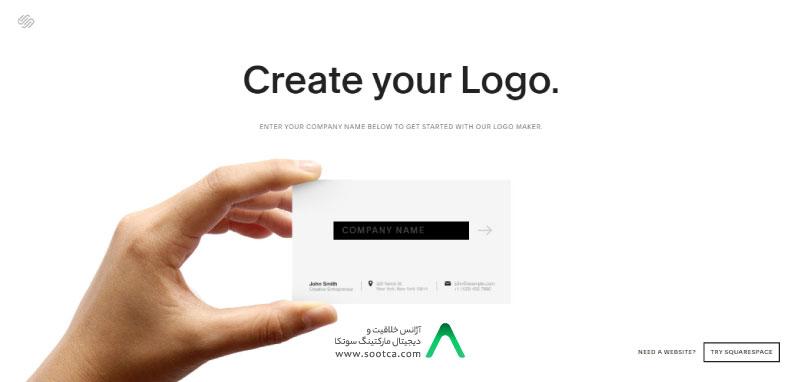 طراحی و ساخت لوگوی رایگان حرفه ای با لوگوساز اسکوییر اسپیس